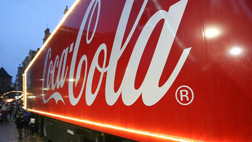 Coca-Cola не планирует выпуск алкогольных напитков в России