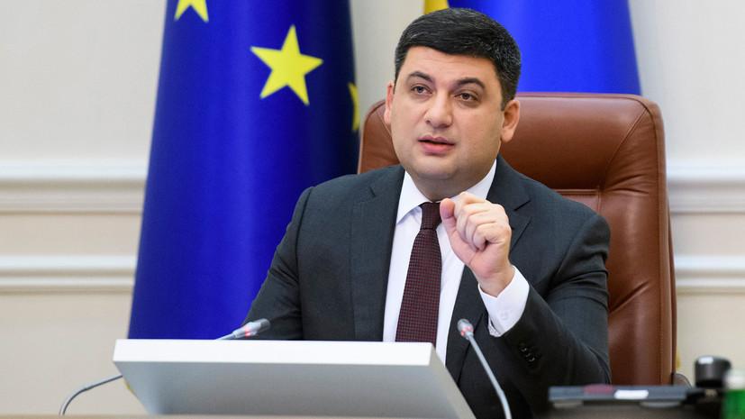 Гройсман поручил Минюсту и «Нафтогазу» изучить возможный арест активов «Газпрома»