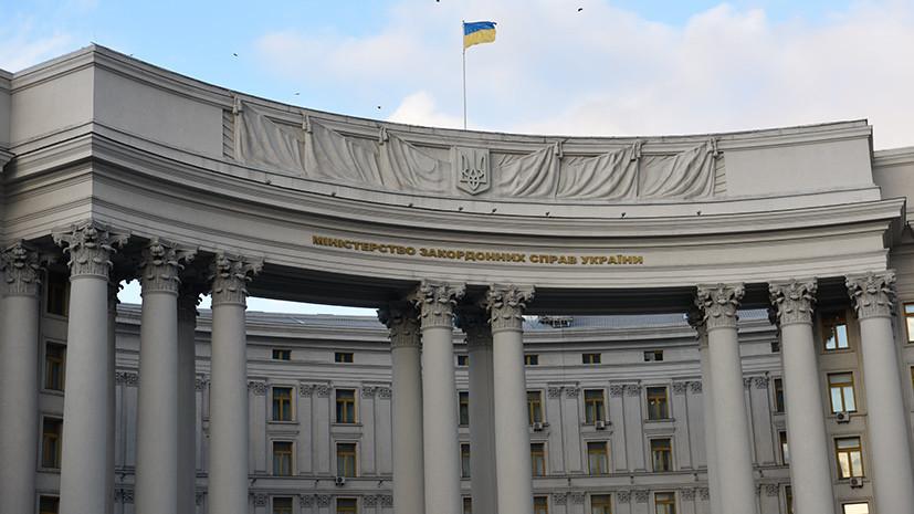 МИД Украины призвал Польшу к решению спорных моментов