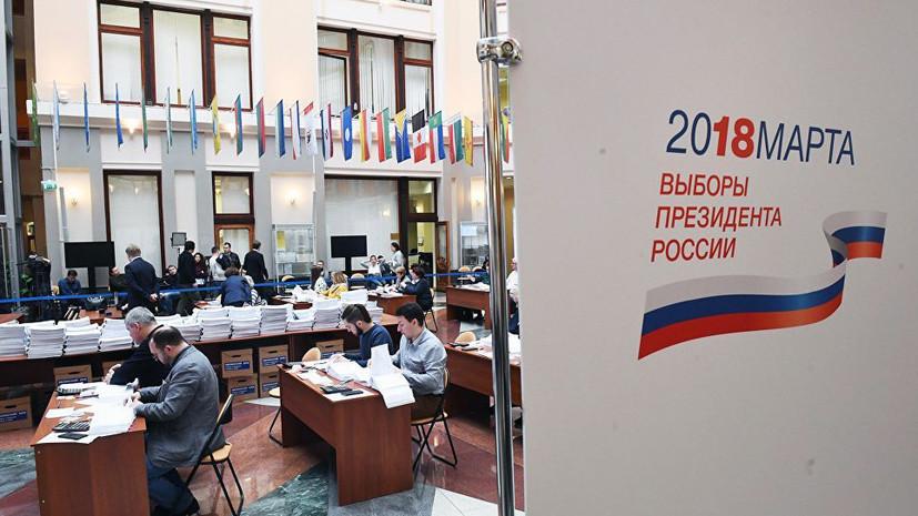 В ЦИК рассказали, как проходит досрочное голосование на выборах президента России за рубежом