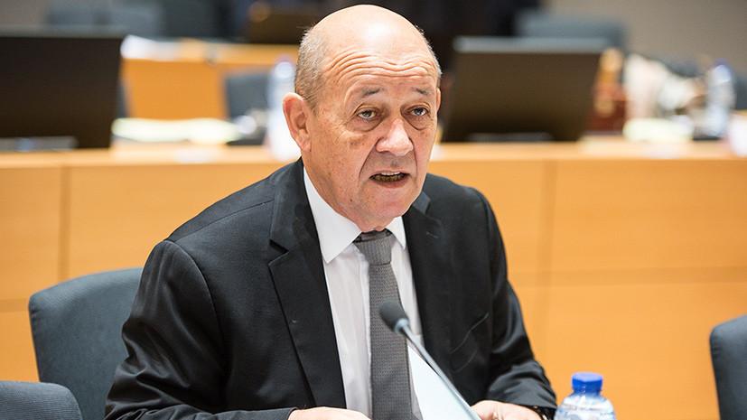 Глава МИД Франции подверг критике внешнюю политику России