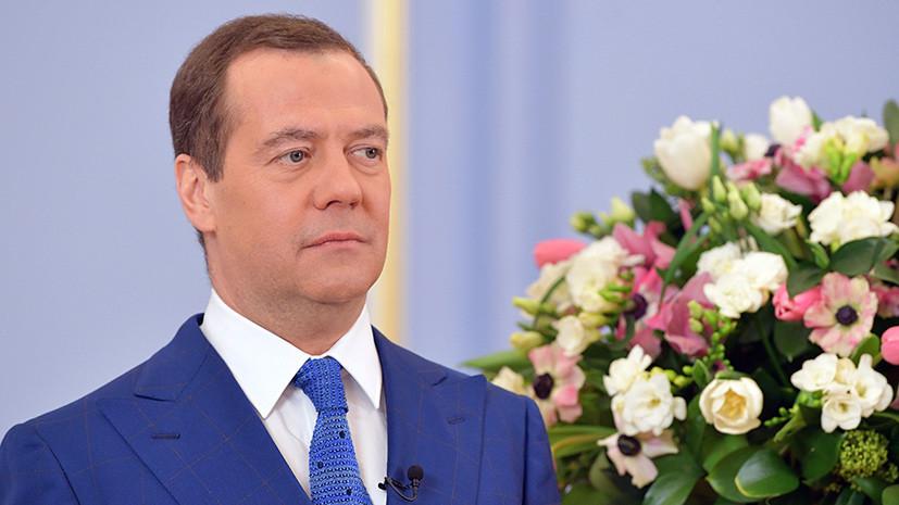 Медведев поздравил россиянок с Международным женским днём
