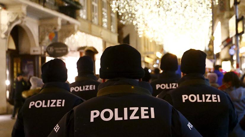СМИ: Подозреваемый в нападении с ножом на прохожих в Вене оказался выходцем из Афганистана
