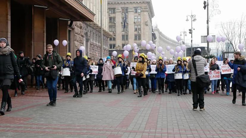 В Киеве женщины устроили марш с кастрюлями в знак протеста против гендерного неравенства