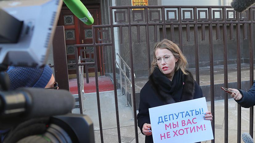 Собчак провела одиночный пикет возле здания Госдумы с требованием отставки Слуцкого
