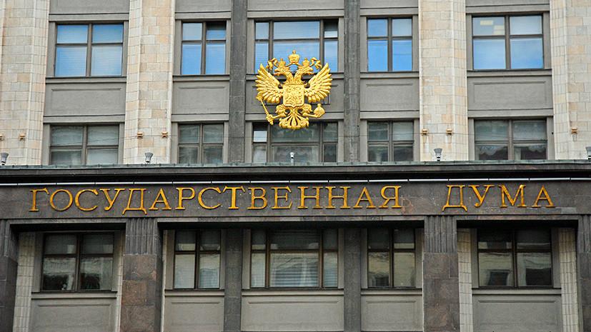 В Госдуме назвали абсурдными угрозы МИД Украины из-за проведения выборов в Крыму