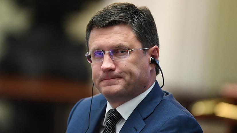 Источник: Новак обсудил с Шефчовичем намерение Украины наложить арест на активы «Газпрома»