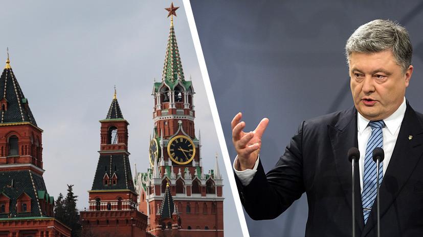 «Предрекают уже тысячу лет»: в Москве отреагировали на заявления Порошенко о «разрушении» России
