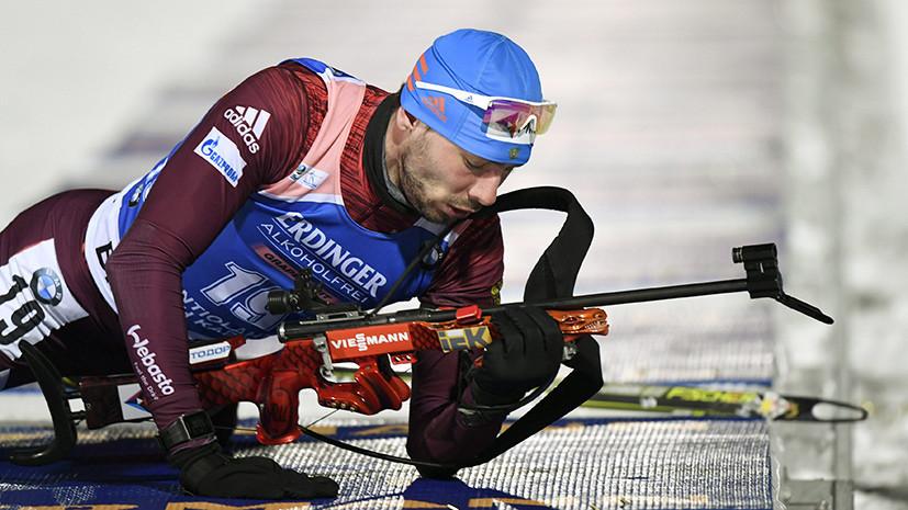 Шипулин выиграл спринт на этапе КМ по биатлону в Контиолахти