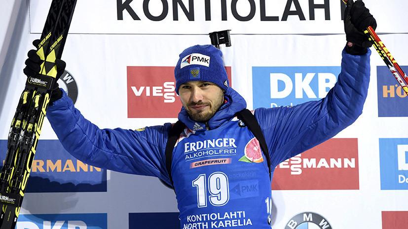 Возвращение Шипулина: россиянин выиграл спринт на этапе Кубка мира по биатлону в Контиолахти