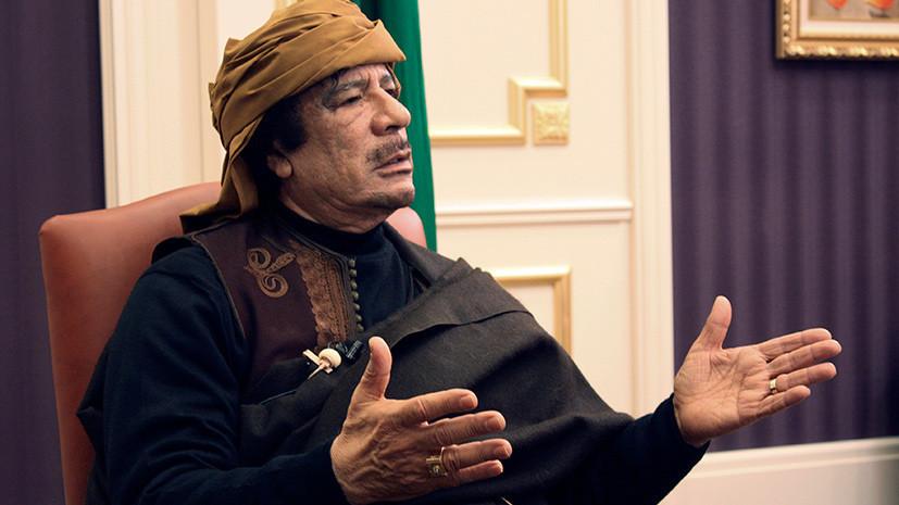 СМИ: В Бельгии более €10 млрд пропали с замороженных счетов приближённых Каддафи