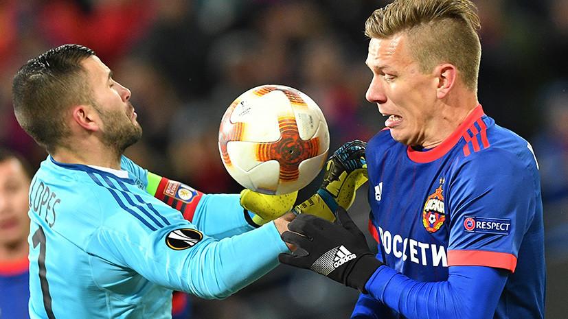 ЦСКА уступил «Лиону» в матче 1/8 финала футбольной Лиги Европы
