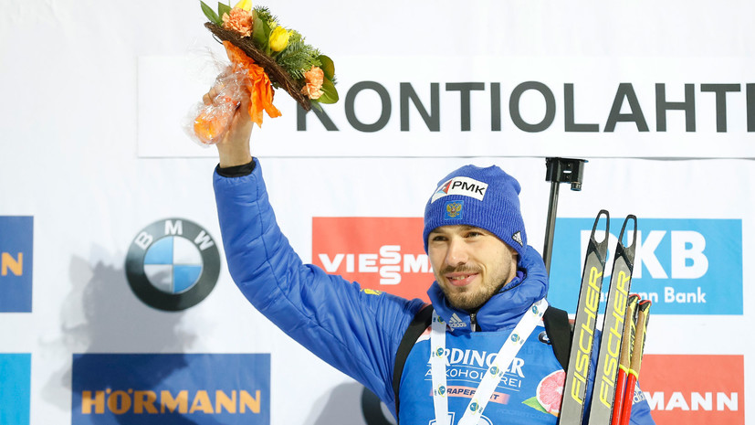 Антон Шипулин о победе в спринте на этапе КМ по биатлону в Контиолахти