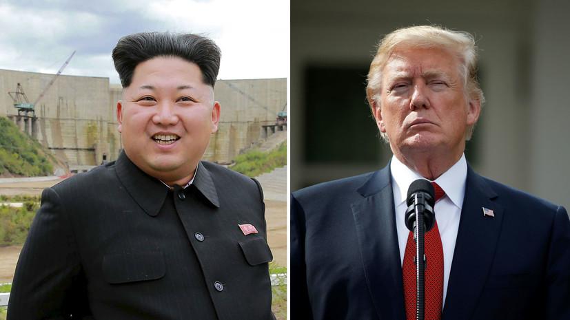 «Американцам это не нравится»: чего ожидать от возможной встречи Трампа и Ким Чен Ына