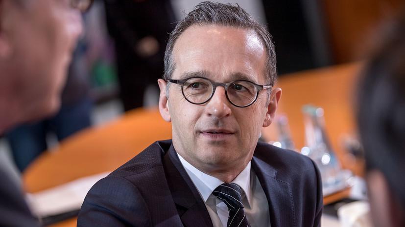 Пост главы МИД Германии займёт Хайко Маас