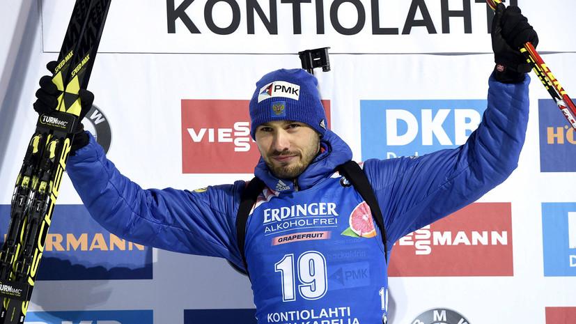 Как в России отреагировали на победу Шипулина в спринте на этапе КМ по биатлону