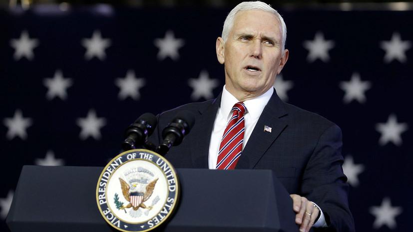 Пенс отметил эффективность политики США по изолированию КНДР