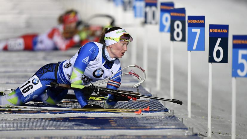 Радость для соседей: Домрачева выиграла женский спринт в рамках этапа Кубка мира по биатлону