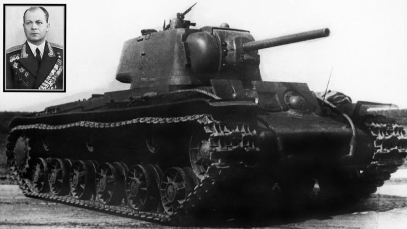 Кем был создатель знаменитого советского танка КВ
