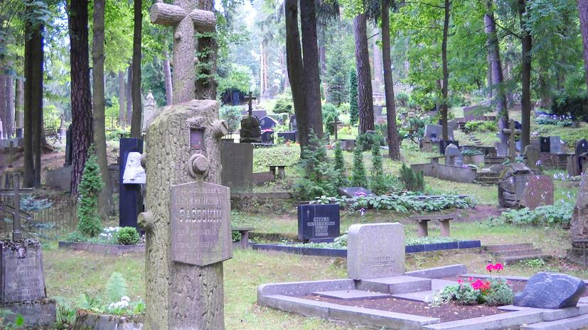 Власти Вильнюса потребовали демонтировать надгробия с могил российских и советских воинов