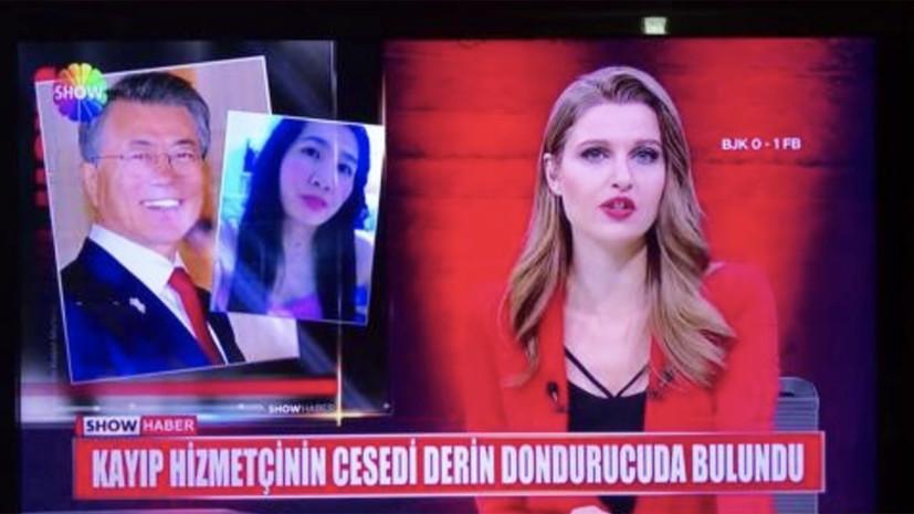 В Сеуле потребовали публичных извинений от турецкого телеканала за показ фото Мун Чжэ Ина
