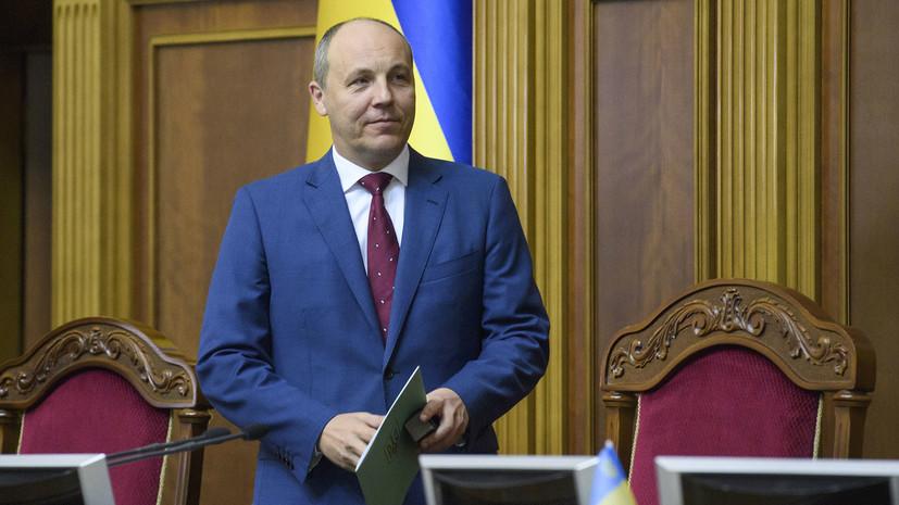 Парубий подписал постановление Рады о непризнании выборов в Крыму