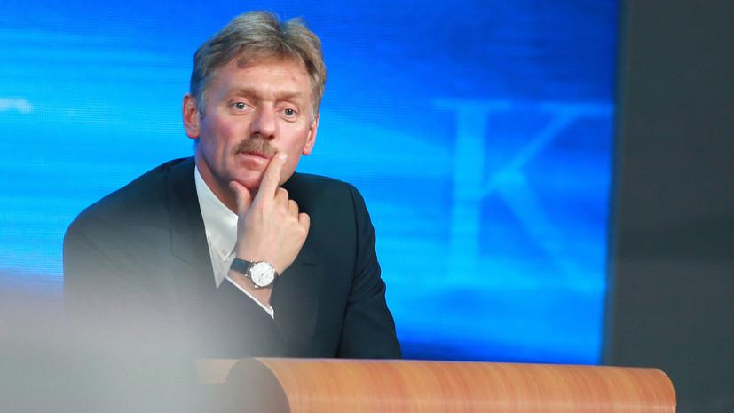 Песков прокомментировал слова Путина о «пурге»
