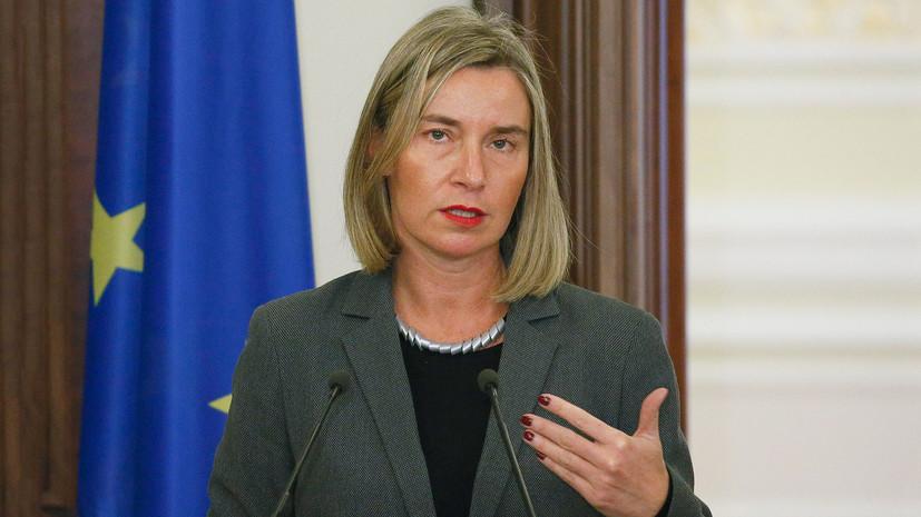 Могерини заявила о готовности ЕК возобновить переговоры с Украиной и Россией по газу