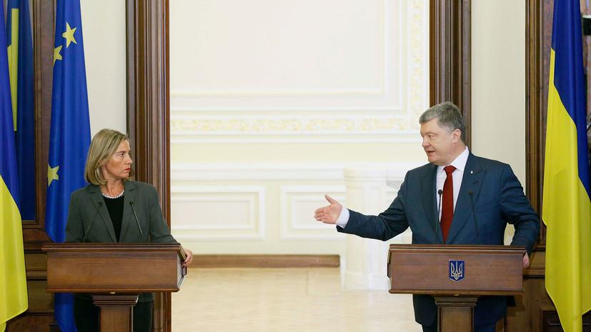 Порошенко обсудит с Могерини ситуацию в Донбассе в ходе её визита на Украину