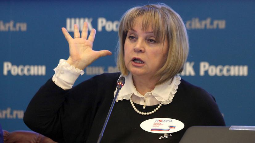 Элла Памфилова рассказала о поступивших в ЦИК жалобах