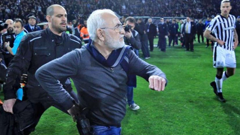 Российский бизнесмен с пистолетом прервал матч чемпионата Греции по футболу