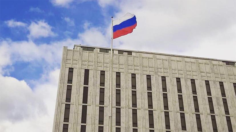 Дипломаты рассказали о вертолёте, замеченном над территорией посольства России в США