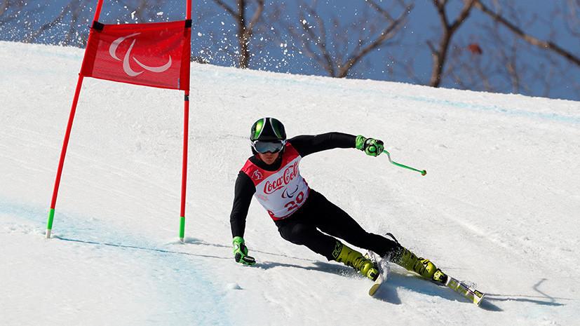 Российский горнолыжник Бугаев завоевал золото Паралимпиады в суперкомбинации