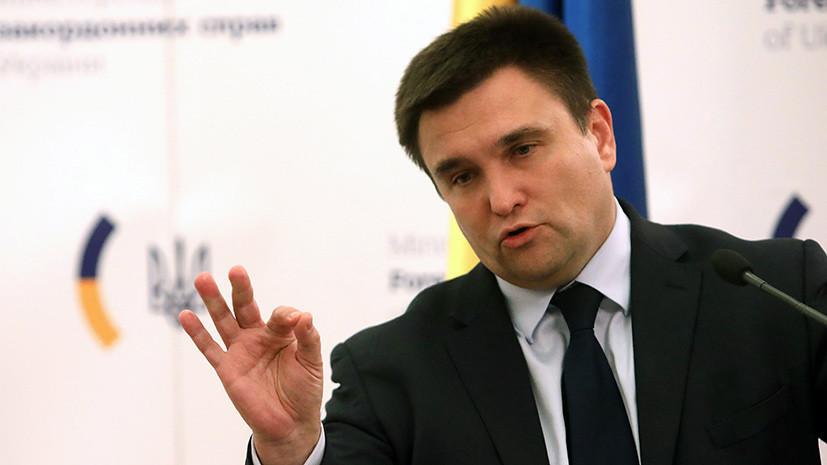 Климкин заявил о готовности Украины помочь Британии в расследовании дела Скрипаля