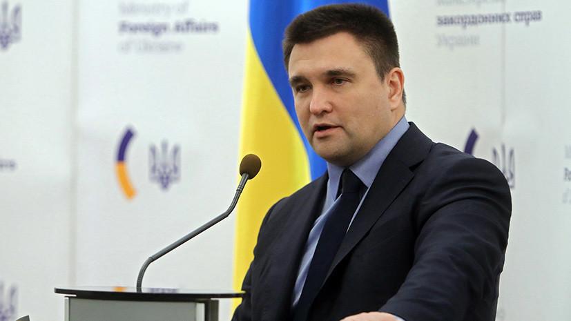 Климкин призвал жителей Крыма не ходить на выборы президента России