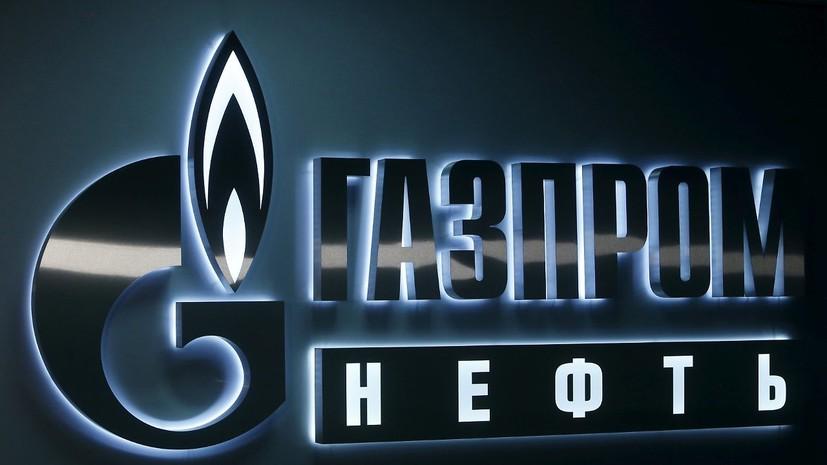 Правительство России всемерно поддержит «Газпром» в споре с «Нафтогазом»
