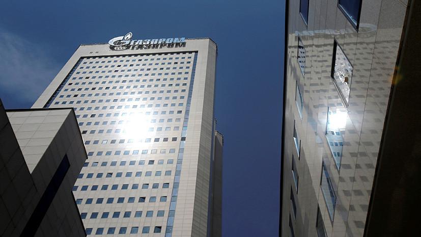 В «Газпроме» заявили об отсутствии угроз транзиту газа в ЕС из-за ситуации с «Нафтогазом»