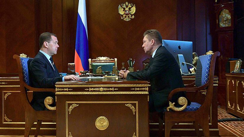 Медведев считает неуместными комментарии ЕС и США о споре «Газпрома» и «Нафтогаза»