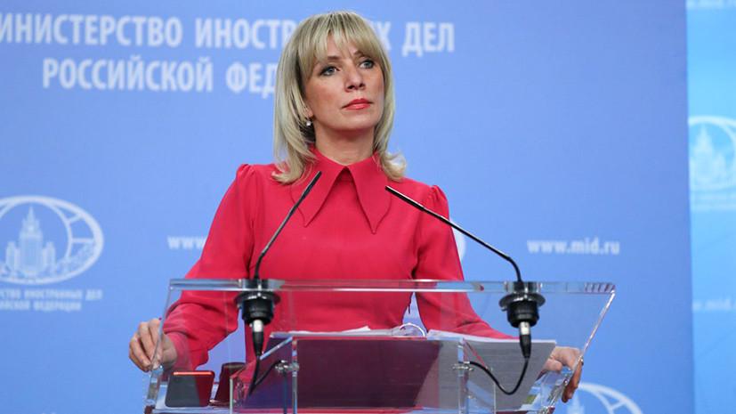 Захарова прокомментировала отставку Тиллерсона