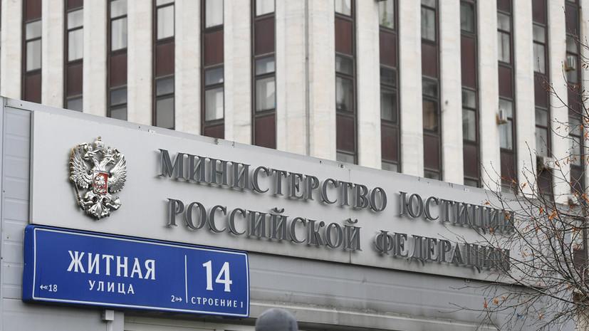 Минюст включил в список нежелательных ещё две иностранные организации