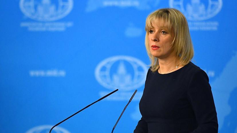 Захарова: ни одно британское СМИ не будет работать в России в случае закрытия RT Лондоном