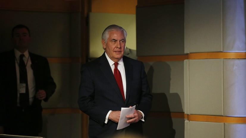 Тиллерсон заявил, что обязанности госсекретаря будет исполнять его заместитель Салливан