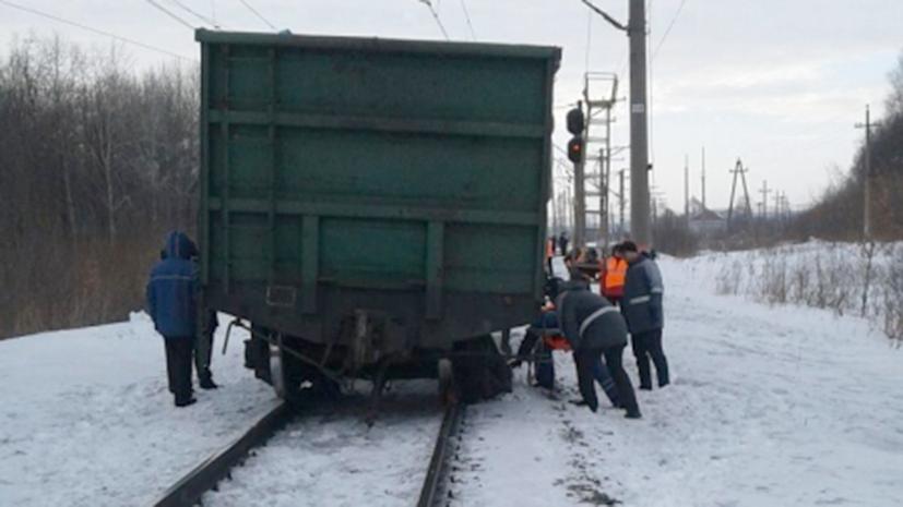 В Башкирии сошёл с рельсов вагон грузового поезда