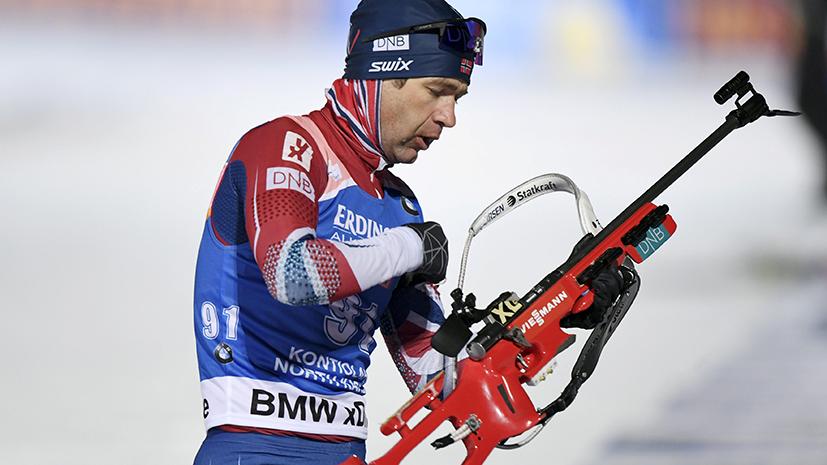 Бьорндален выступил против бойкота этапа Кубка мира по биатлону в Тюмени