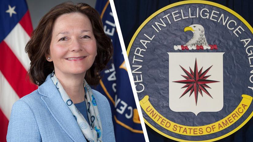 «Её деятельность тянет на Гаагский трибунал»: почему Трамп назначил директором ЦРУ экс-начальницу пыточной тюрьмы