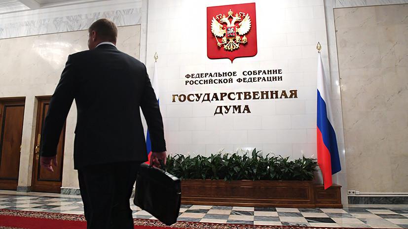 «Все знают, но нигде не прописано»: в России может появиться моральный кодекс для депутатов