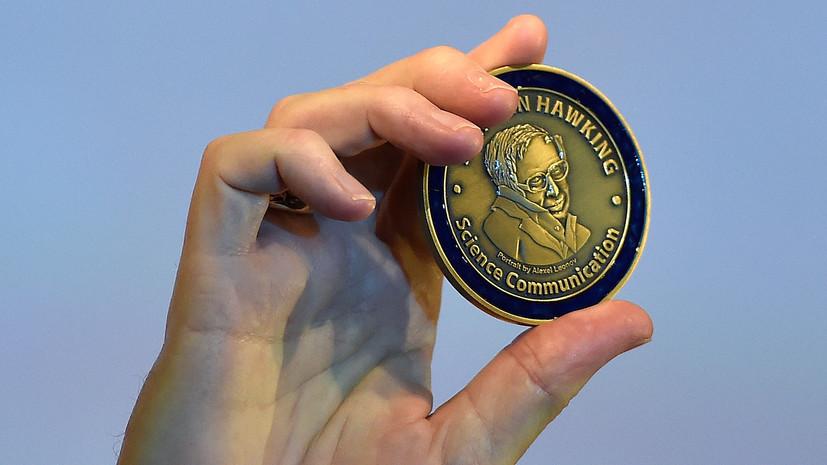 Физик рассказал о вкладе Стивена Хокинга в развитие науки
