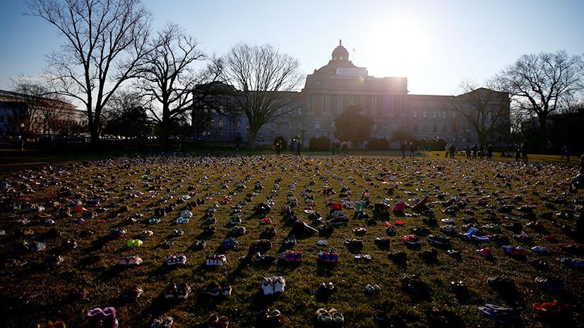 В США активисты принесли к Капитолию семь тысяч пар обуви в память об убитых детях