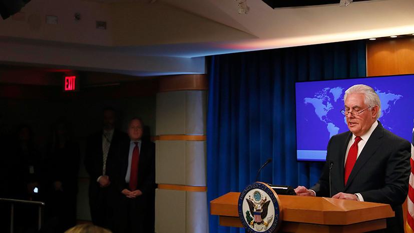 В МИД Южной Кореи прокомментировали увольнение Тиллерсона с поста главы Госдепа США