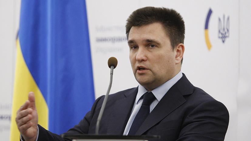 Климкин осудил взрыв возле польского мемориала во Львове
